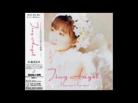 小森まなみ / Tiny Angel