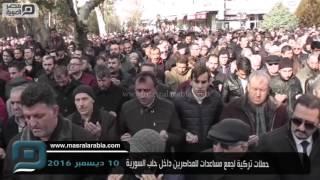 مصر العربية | حملات تركية لجمع مساعدات للمحاصرين داخل حلب السورية