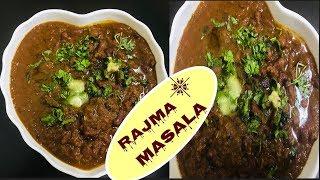 Rajma masala recipe   How to make rajma masala    Tasty rajma masala