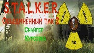 Сталкер ОП 2 Снайпер Курсовка