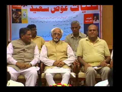 'Kulliyat-e-Awaz Sayeed' Urdu Book Launch by Shri Hamid Ansari