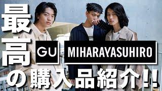 【GU×MIHARA YASUHIRO】4万円以上爆買い!!お金ないけど幸せだぁ!!!