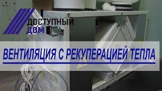 Приточно-вытяжная вентиляция с рекуперацией тепла. Монтаж системы вентиляции для каркасного дома(, 2019-01-08T08:58:46.000Z)