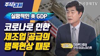 [김일구의 시장분석] 하반기 경제지표 반등 여부에 시장…