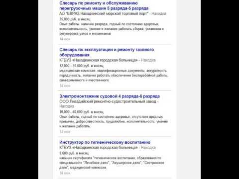 Зарплата и вакансии в Находке Приморский край