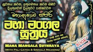 Maha Mangala Suthraya - මහා මංගල සූත්රය (MKS).mp3