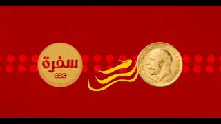 مسابقة الجنيه الدهب علي سي بي سي سفرة | 11 رمضان