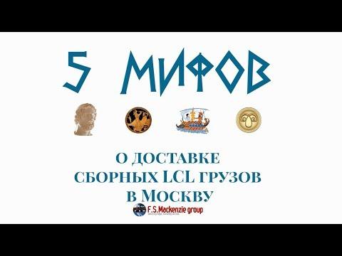 Сборные грузы в Москву, доставка из Китая и США
