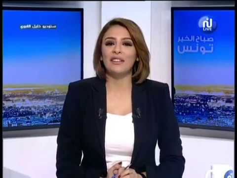 صباح الخير تونس ليوم الجمعة 10 نوفمبر 2017