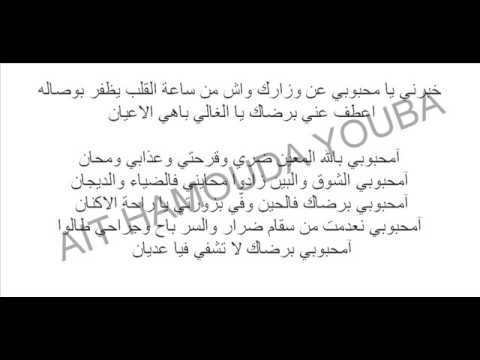 Cheikh Amer Ezzahi - Mahboubi أمحبوبي أعمر الزاهي