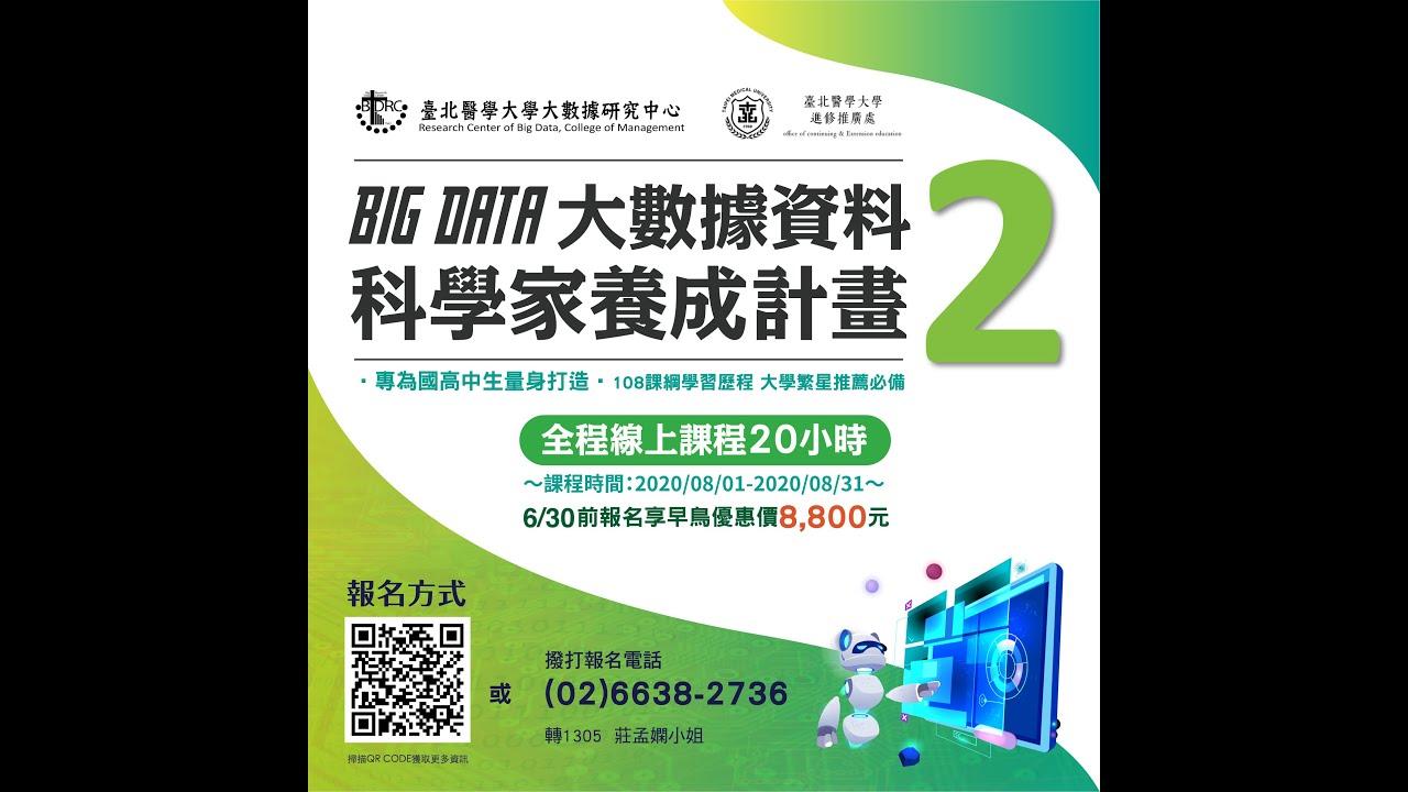 【謝邦昌院長推薦課程】Big Data 大數據資料科學家第2期 - YouTube