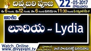 Lydia | Fr.P.Mariadas , Divya Pooja (22-MAY) | Divyavani TV