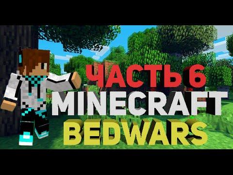 [Minecraft BedWars] ПЕРЕБИЛ ВСЮ КОМАНДУ ОДНОЙ КИРКОЙ!