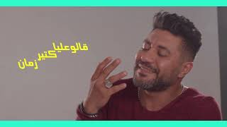 Mohamed Ezz Shab3an Dal3 - شبعان دلع - محمد عز