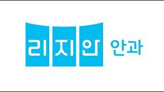 [리지안 안과] 브랜드 소개 (티져영상)