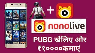 Nonolive App Kaise Use karien | How to Earn Money from Nonolive App screenshot 3