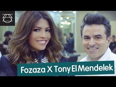 #Fozaza: Makeover with Tony El Mendelek - طلة جديدة مع طوني المندلك