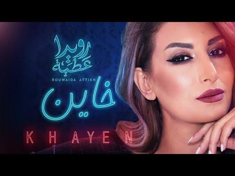Rouwaida Attieh - Khayen [Official Music Video] (2018) / رويدا عطية - خاين