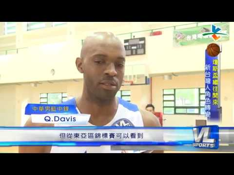 06/22 Q.Davis努力證明自我 仍處生涯巔峰期