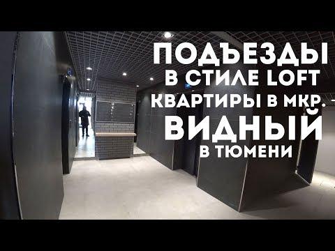 Мкр. Видный в Тюмени. Подъезды. Квартиры. 2 сезон 7 серия