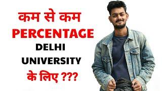 Minimum percentage to get Admission in Delhi University | north campus vs South campus