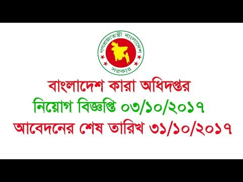 Bangladesh jail police job news/jail prison job news