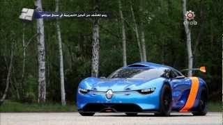 Renault Alpine Concept - الكشف عن رينو ألباين التجريبية