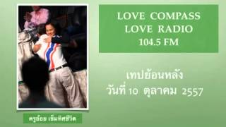 เปลี่ยนชีวิต จากจิตใต้สำนึก| เข็มทิศชีวิต| ครูอ้อย| Love Radio |104.5 FM |10-Oct-2014