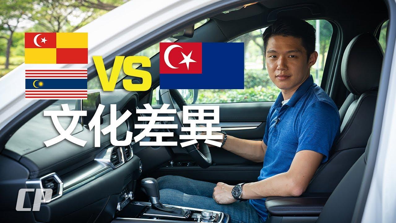 Download 新山和吉隆坡的文化差異 ? Cultural differences between Johor Bahru and Kuala Lumpur