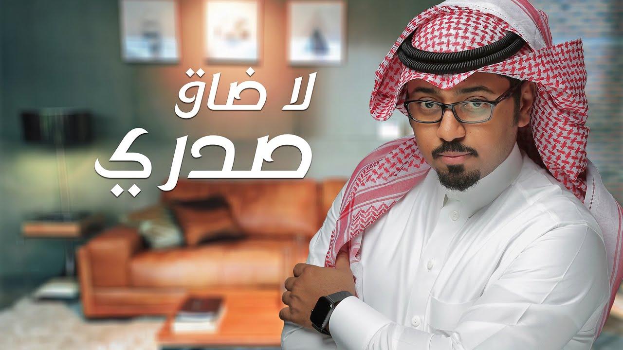 لا ضاق صدري - عبدالمجيد الدوسري ( حصرياً ) | 2020