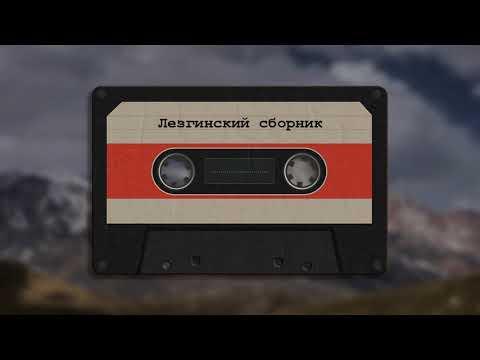 гр  Весна   Къизилгуьлдин цуьк