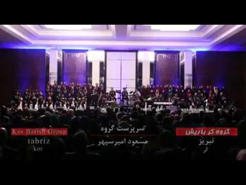 Tebriz Menim Vetenim  - Tabriz South Azerbaijan (Barış Xor Qrupu - Kor Barish Group)