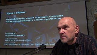 Андрей Великанов. Начало 1-ой лекции курса 2017-18.