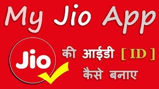 My Jio App ki ID Kaise Banaye