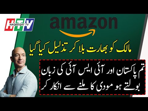 Haqeeqat TV: Jeff Bezos President of Amazon Complete his Tour of India in 3 Days
