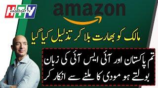 Jeff Bezos President of Amazon Complete his Tour of India in 3 Days
