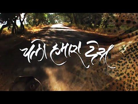 Chalo Hamara Des: Journeys with Kabir & Friends (English)