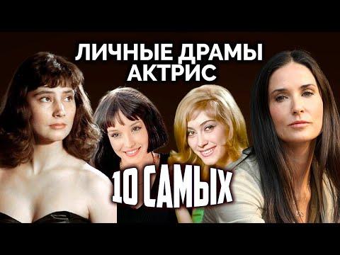 Личные драмы актрис. 10 Самых... @Центральное Телевидение - Видео онлайн