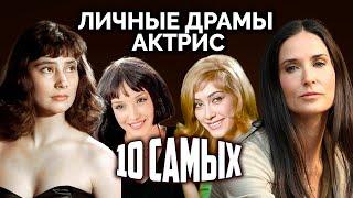 Личные драмы актрис. 10 Самых... @Центральное Телевидение