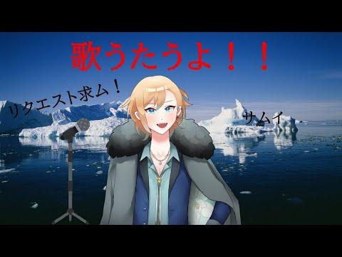 リクエスト求!!お歌を歌います!