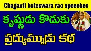 కృష్ణుడు కొడుకు ప్రద్యుమ్నుడు కథ  Sri Chaganti Koteswara Rao speeches 2018