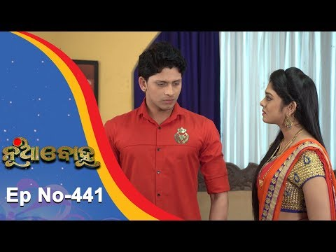 Nua Bohu   Full Ep 441   12th Dec 2018   Odia Serial - TarangTV thumbnail