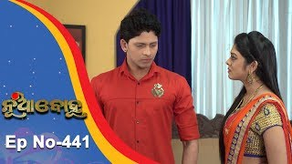 Nua Bohu | Full Ep 441 | 12th Dec 2018 | Odia Serial - TarangTV