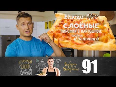 ПроСто кухня | Выпуск 91