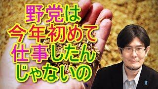 《三橋貴明》「種子法復活を語る」「ちょっとまあ今年初めて仕事したん...
