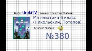 Задание №380 - Математика 6 класс (Никольский С.М., Потапов М.К.)