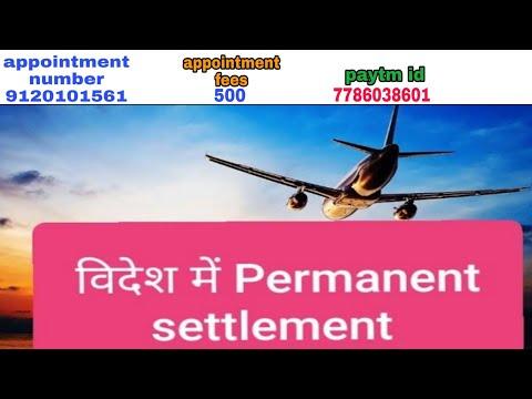 🇭🇲विदेश में परमानेंट सेटलमेंट💯✔🇱🇷 Permanent settlement abroad