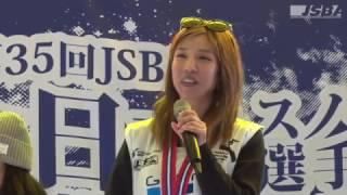 第35回JSBA全日本スノーボード選手権大会 ハーフパイプ競技