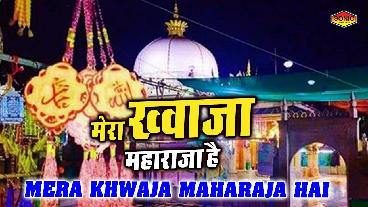 Mera Khwaja Maharaja Hai New Qawwali Songs Ajmer Sharif Dargah Video Sonic Islamic Youtube
