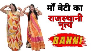 BANNI tharo Chand so mukhdo Rajasthani Song Dance | Kapil Jangir | Komal Kanwar Amrawat | Ks Records